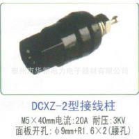 华新电力专业生产各种规格型号的DCXZ系列接线柱  圆端子台