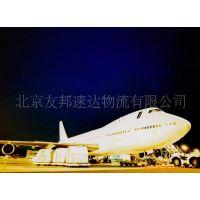 供应提供北京到乌鲁木齐国内空运航空货运服务