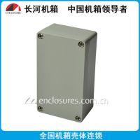 供应铝合金防水端子盒、铝合金防水控制盒、铝合金防水接线盒