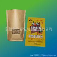 广州纸塑袋/纸塑开透明窗口包装袋|纸纸塑复合袋|牛皮纸包装袋厂