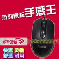厂家直销时代风暴USB有线鼠标 游戏鼠标批发 电脑笔记本光电鼠标