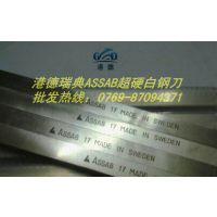 港德加硬白钢刀批发 供应(63-66度)加硬白钢车刀
