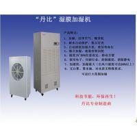 电子仓库用加湿器 电子车间专用工业加湿机