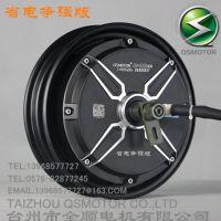 全顺电机10寸1500w省电增强版版电动车电机 大功率电摩电机