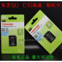 东芝SD卡8G 相机内存卡 SDHC卡 Class10高速30M/S存储卡 原装正品