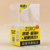 厂家定制透明PVC折盒 PET胶盒 PP彩盒