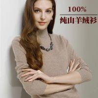 高端女装纯山羊绒衫 100%纯羊绒衫女高领毛衣短款套头羊绒打底衫