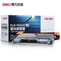 正品 deli得力DLB-TN2225激光碳粉盒100%兼容原装硒鼓文具批发