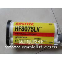 美国LOCTITE乐泰HF8075LV笔记本电脑外壳粘接丙烯酸酯脂结构胶