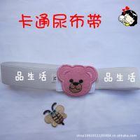 一件代发 尿布带 尿布固定带 尿布专用 婴儿尿布扣 尿布扣尿布带