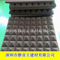 供应50mm金字塔吸音棉 机房消音材料 消音海绵厂家