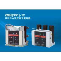 供应ZW32P-12/T630-12.5户外预付费计量式真空断路器