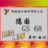 德国GS-638塑胶模具钢_GS-638热塑性塑胶注塑模具 钢材 圆钢