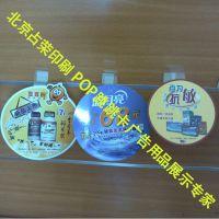 印刷制作跳跳卡摇摇卡POP广告牌PVC跳跳卡爆炸贴印刷透明片重庆