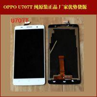 原装正品 oppo u707t手机显示屏U2S触摸屏 液晶总成屏内外屏一体