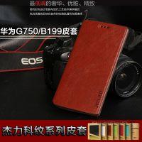 厂家直销华为G750C/B199手机保护套 批发品牌翻盖支架手机皮套