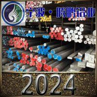 供应优质 2024铝板 2024铝管 2024六角铝棒 直销批发 库存充足