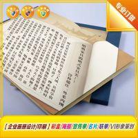 清溪、塘厦平面创意设计公司 宣传画册设计印刷