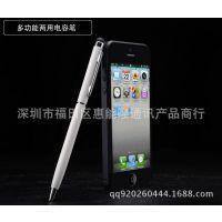 苹果双用电容笔 iphone手写笔平板电脑触屏笔 ipad触控笔批发