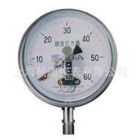 供应全不锈钢电接点压力表YXC-60B-F YXC-100B-F YXC-150B-F