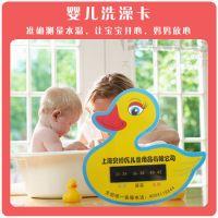 供应厂家直销婴幼儿洗澡专用水温测试卡 婴儿洗澡卡 沐浴水温卡