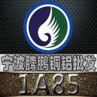 供应浙江宁波批发 1A85铝板 1A85铝棒 1A85铝卷 规格齐全 可定尺切割