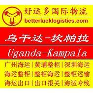 Kampala坎帕拉整柜运输港口海运专线运输服务--广州到乌干达海运
