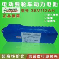 供应电动车锂电池 36V12AH