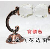 供应窗帘配件,塑料挂钩,墙钩,窗帘装饰 水晶玻璃钩