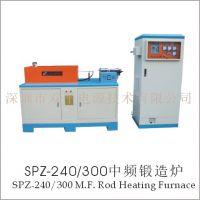 供应供应双平SPZ-300中频锻钢炉