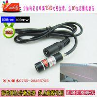 供应808nm100mW一线红外线激光模组YD-L808P100-10 多点触摸器含电源