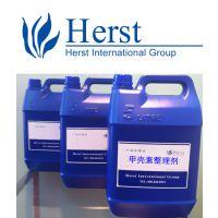 德国herst 壳聚糖加工剂,甲壳素整理剂,壳聚糖,甲壳素 高浓缩
