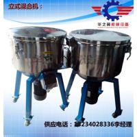活动特价 不锈钢立式混色机 50KG高速混合机搅拌机