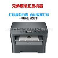 兄弟7060D DCP-7060D复印机 兄弟打印机一体机 扫描 双面 hp1136