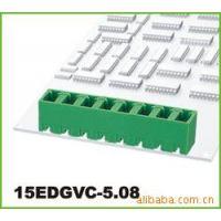 插拔式接线端子15EDGVC-5.08