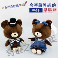 【牛仔裙星星熊】超萌小熊玩具女生礼物婚庆礼品毛绒玩具厂家批发