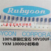 红宝石 RUBYCON 50V10 50V10UF 原装日本进口 YXM系列超长寿命