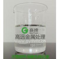 【长期供应】GY-161不锈钢酸洗钝化液 酸洗钝化 酸洗液