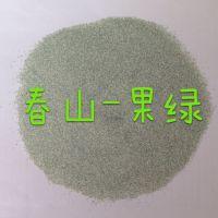 灵寿春山彩砂厂 彩砂 40-80目彩砂 绿色环保彩砂 不褪色彩砂 真石漆彩砂