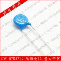厂家直销 ZOV压敏电阻7D471K 07D471K