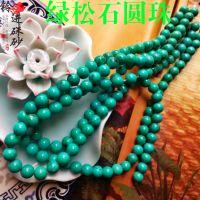 【铃进出品】佛珠材料绿松石散珠串珠子半成品批发DIY4mm~20mm