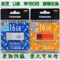 Toshiba 东芝 隼 U盘 16G 正品行货 质保三年 全国联保 支持验证