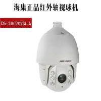 海康红外轴视控球技 DS-2AC7023I-A 模拟监控摄像球机 原装正品