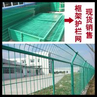 江苏框架护栏网、河南1米8高框架护栏网—大量现货批发销售
