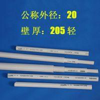 厂家直销优质家装工程塑料PVC穿线管电力电线管阻燃PVC电工套管