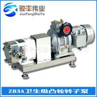 供应ZB3A-66卫生级凸轮转子泵 7.5KW不锈钢凸轮转子泵 蝴蝶型转子泵