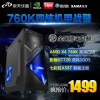 京天华盛AMD760K四核GT720独显台式机组装电脑主机