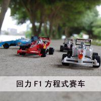 儿童益智玩具批发新款混批回力方程式F1赛车玩具 20g 小赠品 20g
