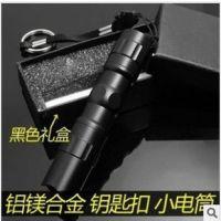 迷你超强光LED节能手电筒 3W手电筒 汽车户外用品