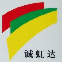 深圳市诚虹达科技有限公司